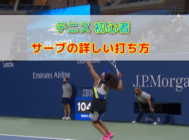 フォーム テニス サーブ
